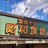 石川県小松で、鶏肉のチャーシューを使った支那そば