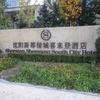 【SPG】シェラトン瀋陽南市  スタンダードスイート! ブルガリの石鹸もいただきました