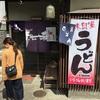 【京都市北区にいるカップルor女子同市のランチにお勧め】うどん屋 一麦七菜 はちょっと高いけど味はおいしかったので書いていくよ~