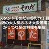 【スタンドそのだ@谷町六丁目】大阪の大人気のネオ大衆酒場でがっつり系の料理を堪能