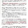 慰安婦パネル展のデタラメ度判定