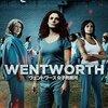 海外ドラマ「ウェントワース女子刑務所」感想  シーズン2まで観た