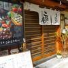 こんごう庵(神田神保町)でランチにお蕎麦!へぎそばとタレカツに舌鼓