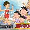 サザエさん 2019年11月3日放送 雑感 東京五輪でマラソンやるんです、新国立競技場へ行くんです!は良いんだけど札幌開催やで?村上くん。方向音痴どころじゃないしこれ軽く放送事故だよな。フジテレビ、チェックしとけよw