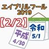 【小ネタ2/2】エイプリルフール2019【ゲーム系】