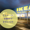 【購入品】IKEAで買うものは食品と消耗品中心