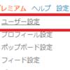 【セキュリティ】 pixivのアカウント乗っ取り多発につきログイン履歴の確認を!!
