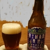 麦酒礼賛36 - ラオホ  富士桜高原麦酒