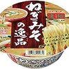 いいから食ってみな!個人的おすすめのインスタント麺10選【カップラーメン編】