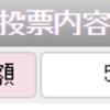 【2019年万車券22本目】525.2倍的中!