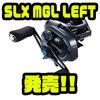 【シマノ】2019年話題のベイトリールの左巻きモデル「SLX MGL LEFT」発売!