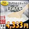 川越 米屋 小江戸市場カネヒロは五ツ星お米マイスターの言うお米の専門店です。