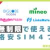 【2021年最新版】データ通信が無制限・使い放題のおすすめ格安SIM4選!