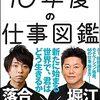 堀江貴文さんと落合陽一さんの『10年後の仕事図鑑』を読んだ感想を書いてみました!!