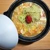 【栄養満点】【体調不良】体に優しい根菜のとろろ昆布の雑炊の作り方。