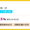 【ハピタス】早くも5月17日にSALEスタート! 海外ブランド ショッピングサイト「SSENSE」で4.5%ポイントバック!