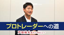 「プロテニスプレーヤーの夢から、プロトレーダーへ」戸田裕大氏 FX特別インタビュー(前編)