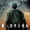 【感想】世界侵略ロサンゼルス決戦 薄味戦争映画