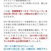 【投資日記】相場はヤバい mytradeアプリの改修はもっとヤバい (追記 その後アプリ終了発表)