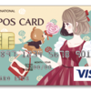 女子大生にオススメしたい!私が独断と偏見で選んだ、エポスデザインカードランキング