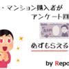 新築・マンション購入者がSUUMOアンケートで「確実に5000円GET」する方法