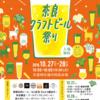 奈良の醸造所のビールを楽しめる【奈良クラフトビール祭り in 氷室神社】(奈良市)