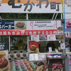 むかわ町(さっぽろオータムフェスト2019 さっぽろ大通ほっかいどう市場)/ 札幌市中央区大通公園西8丁目
