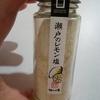 瀬戸のレモン塩でフライドポテトを食べる!