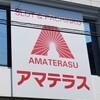 日本一かわいい制服のお店 アマテラスで天龍インフィニティを打ってきました