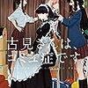オダトモヒト先生『古見さんは、コミュ症です。』5巻 小学館 感想。