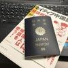 パスポート受け取ってきました!!
