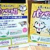 お買いものパンダ 王子の雑記ブログ パート4