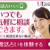 電話占い・メール占い【ULana(ウラナ)】会員募集