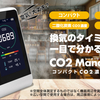 まん延防止等重点措置要請対応!CO2濃度測定器「CO2 Manager」予約販売開始!