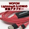 Lightning to HDMI変換アダプター