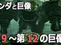 【77】【ワンダと巨像 PS4】リメイクされし第9~第12の華麗なる巨像たちの感想・倒し方