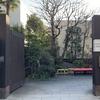 東京染井温泉 SAKURA ソメイヨシノ発祥地にある日帰り温泉