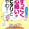 amazon Kindle日替わりセール ▽「すっごく心細い」がピタリとやむ! 竹内 成彦 Kindle 価格: ¥ 399 OFF:74%