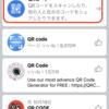 Facebook の QR コード - 年賀状に付けておこう