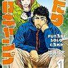 ふたりソロキャンプ。最新作の8巻ネタバレ!?登場人物とストーリーをご紹介。