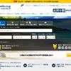 シドニー(オーストラリア)音楽留学 航空券の購入(おすすめの格安航空 比較予約サイト3社)