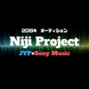 『Niji Project』2019年JYP&Sony Musicによるオーディション開催決定!場所、日程は?