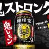 コカ・コーラ(KO)より配当金をゲット☆日本コカ・コーラ社の「檸檬堂」はヒットの予感。