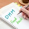 "【DMM英会話】~便利で勉強になる機能 ""Feedback"" を使う~"