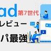 【コスパ最強iPad】新型iPad10.2インチをレビュー(第7世代)|初心者は迷わずコレ一択!!
