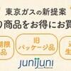 訳あり品をお得にお買い物「junijuni」がおすすめです!!