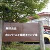 カンパーニャ嬬恋キャンプ場(群馬県吾妻郡嬬恋村)