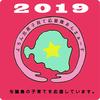 【まとめ】2019年度「出産お祝いプロジェクト」協賛店紹介まとめ