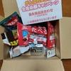 【当選品】3月3個目 森永製品 詰め合わせ (18)