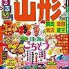 山形県天童市「天童桜まつり」では「人間将棋」を行うそうです。島田の愛されキャラが全開の回です - アニメ『3月のライオン』21話の感想